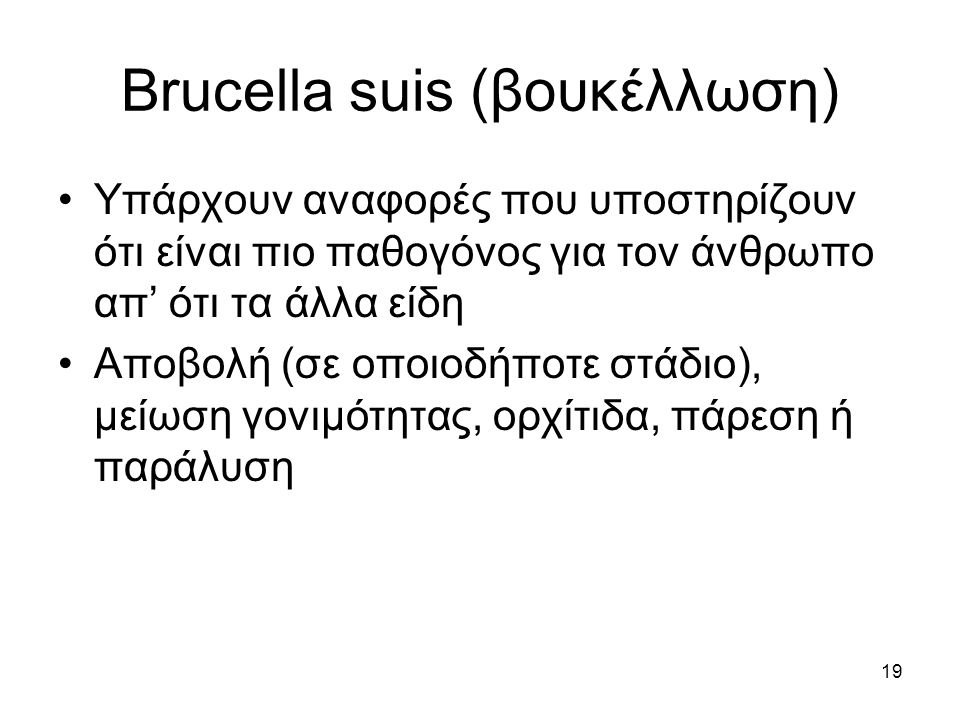 Brucella suis (βουκέλλωση)