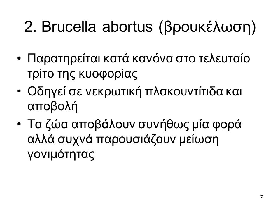 2. Brucella abortus (βρουκέλωση)