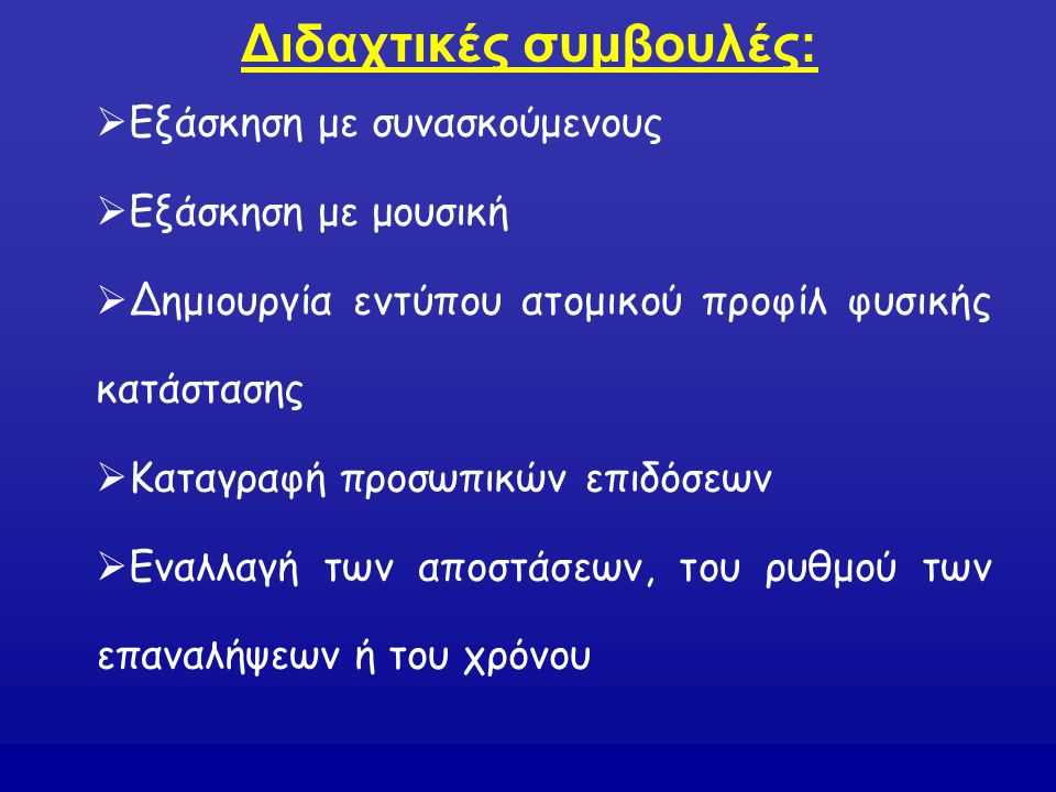Διδαχτικές συμβουλές: