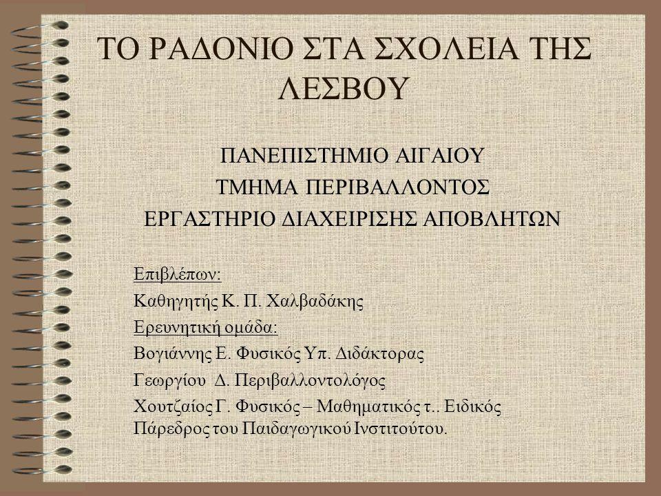 ΤΟ ΡΑΔΟΝΙΟ ΣΤΑ ΣΧΟΛΕΙΑ ΤΗΣ ΛΕΣΒΟΥ