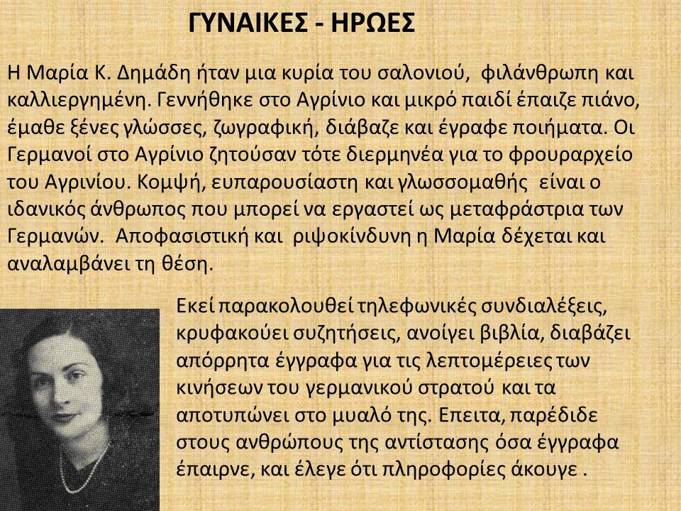 ΓΥΝΑΙΚΕΣ - ΗΡΩΕΣ