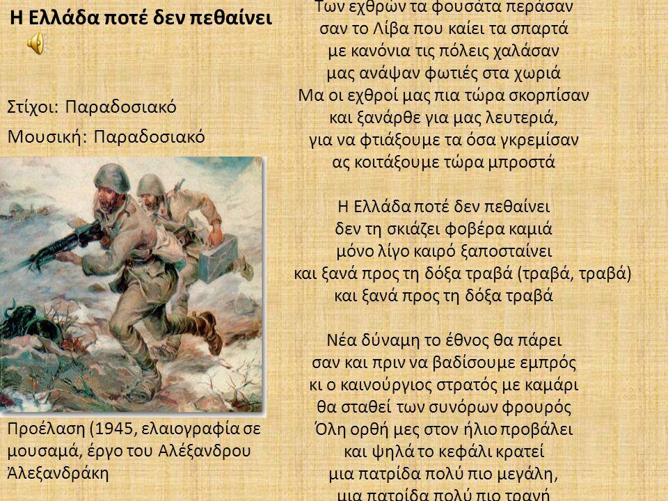 Η Ελλάδα ποτέ δεν πεθαίνει