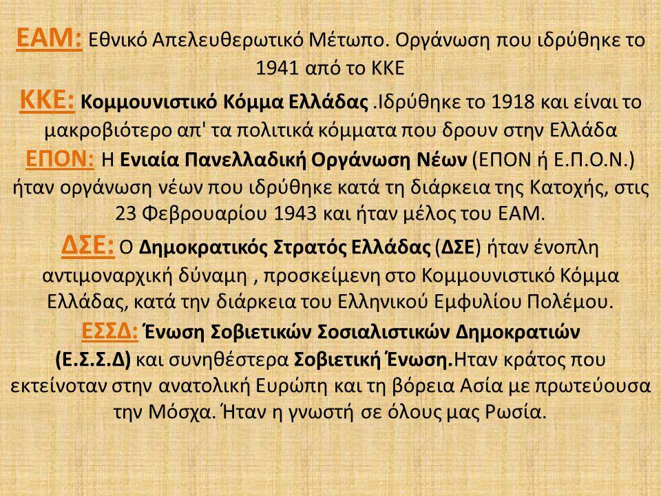ΕΑΜ: Εθνικό Απελευθερωτικό Μέτωπο