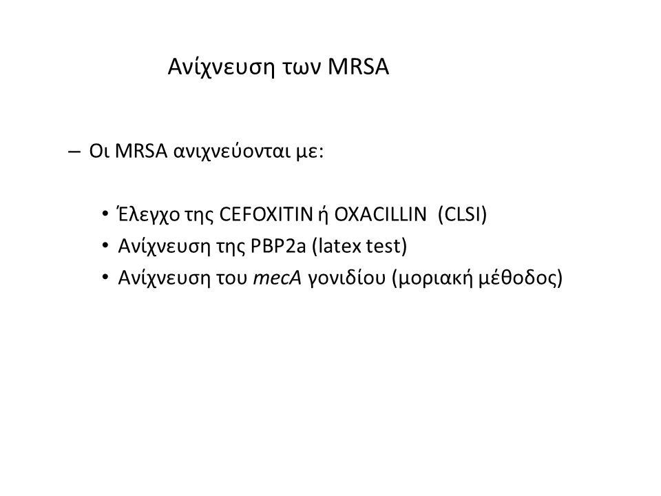 Ανίχνευση των MRSA Οι MRSA ανιχνεύονται με: