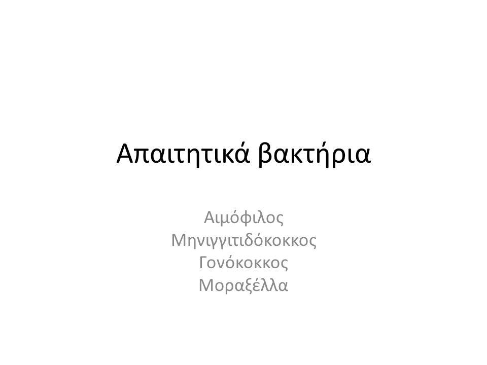 Αιμόφιλος Μηνιγγιτιδόκοκκος Γονόκοκκος Μοραξέλλα