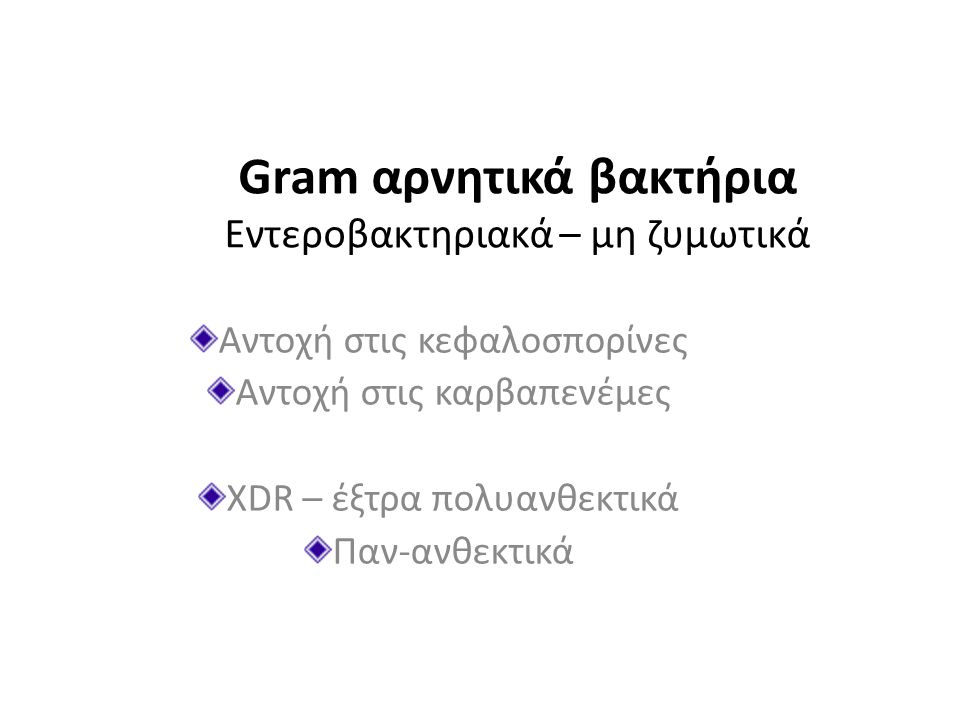 Gram αρνητικά βακτήρια Εντεροβακτηριακά – μη ζυμωτικά