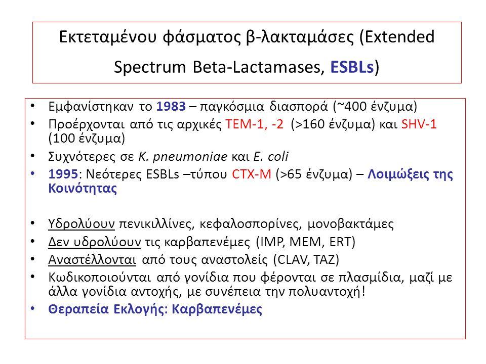 Εκτεταμένου φάσματος β-λακταμάσες (Extended Spectrum Beta-Lactamases, ESBLs)