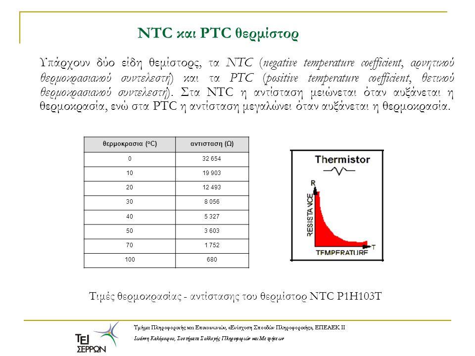 Τιμές θερμοκρασίας - αντίστασης του θερμίστορ NTC Ρ1Η103Τ