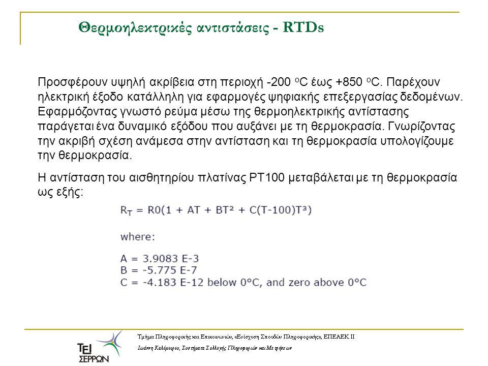 Θερμοηλεκτρικές αντιστάσεις - RTDs