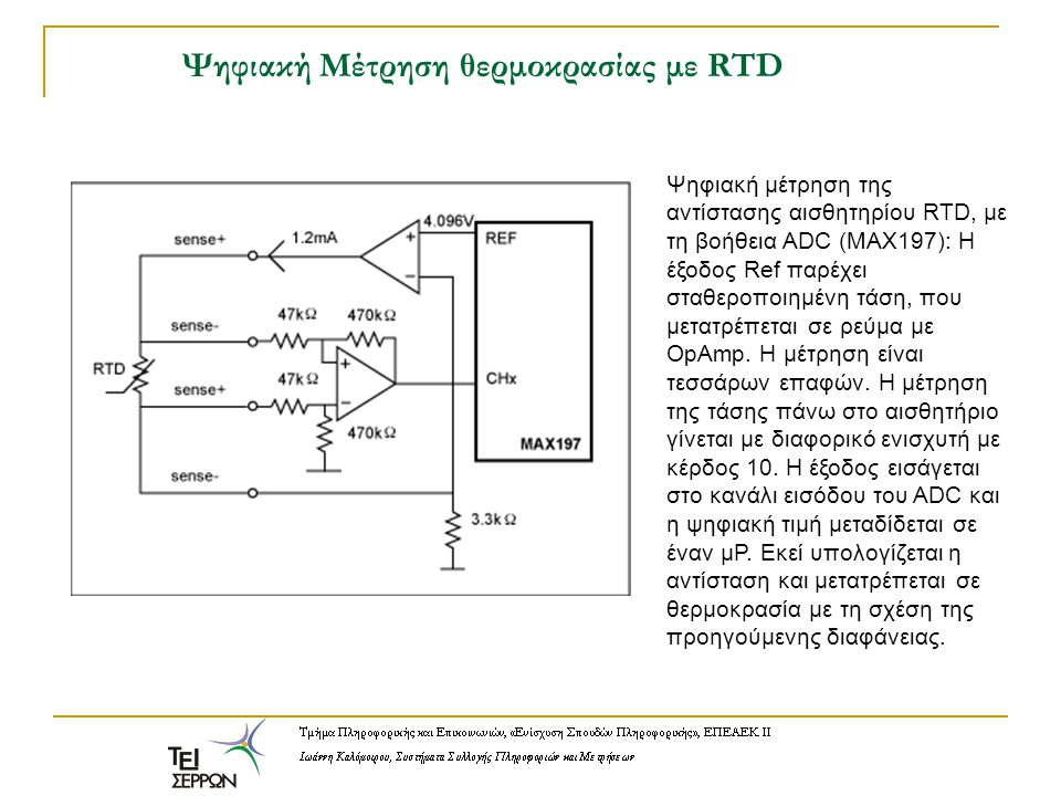 Ψηφιακή Μέτρηση θερμοκρασίας με RTD