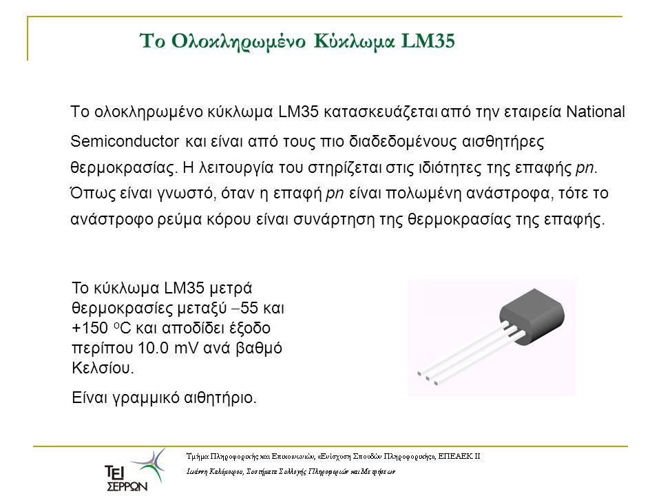 Το Ολοκληρωμένο Κύκλωμα LM35