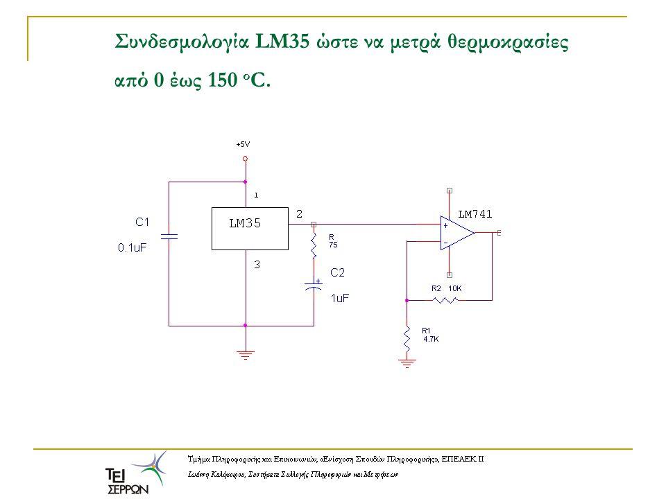 Συνδεσμολογία LM35 ώστε να μετρά θερμοκρασίες από 0 έως 150 οC.