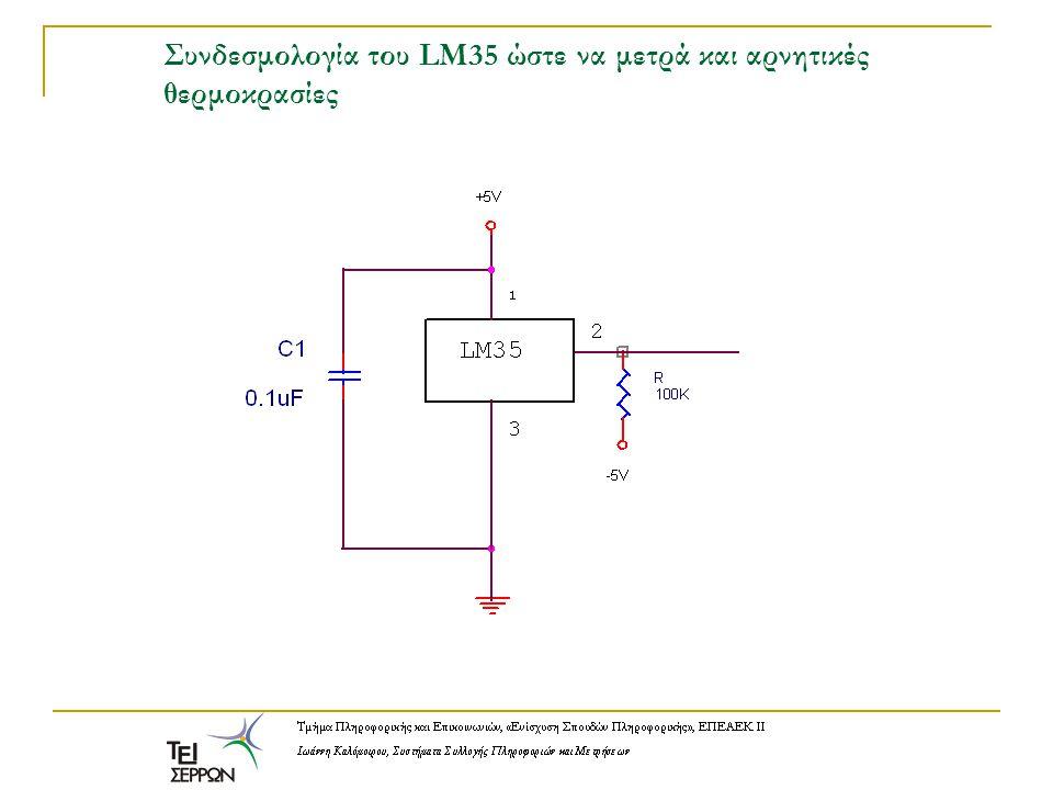 Συνδεσμολογία του LM35 ώστε να μετρά και αρνητικές θερμοκρασίες