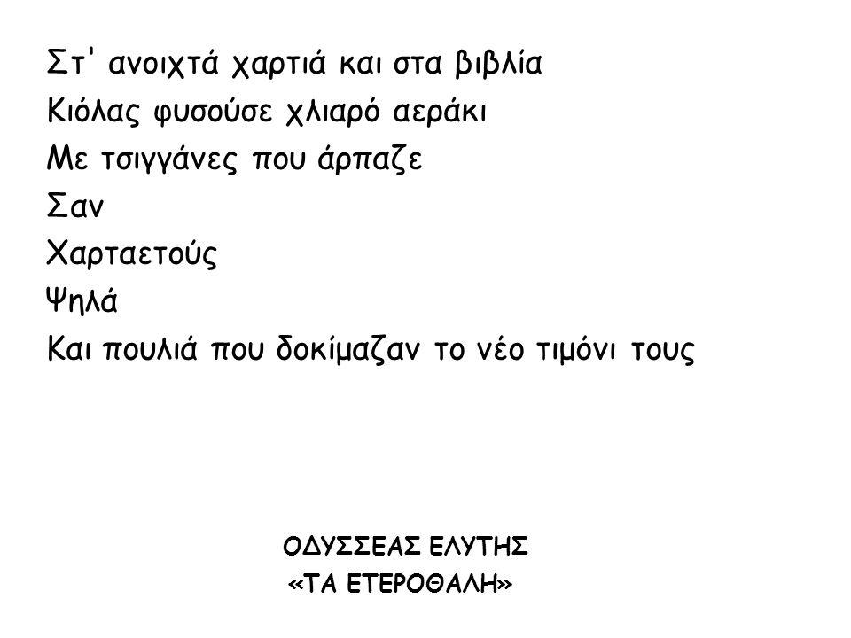 ΟΔΥΣΣΕΑΣ ΕΛΥΤΗΣ «ΤΑ ΕΤΕΡΟΘΑΛΗ»