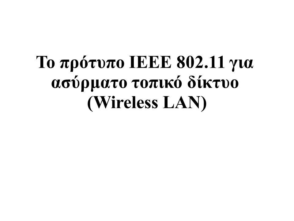ασύρματο τοπικό δίκτυο