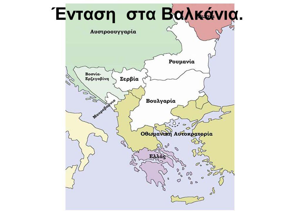 Ένταση στα Βαλκάνια.