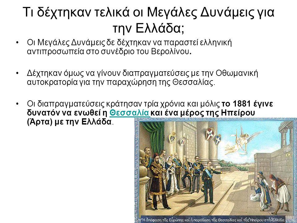 Τι δέχτηκαν τελικά οι Μεγάλες Δυνάμεις για την Ελλάδα;