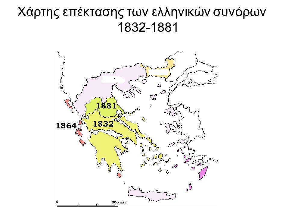 Χάρτης επέκτασης των ελληνικών συνόρων 1832-1881