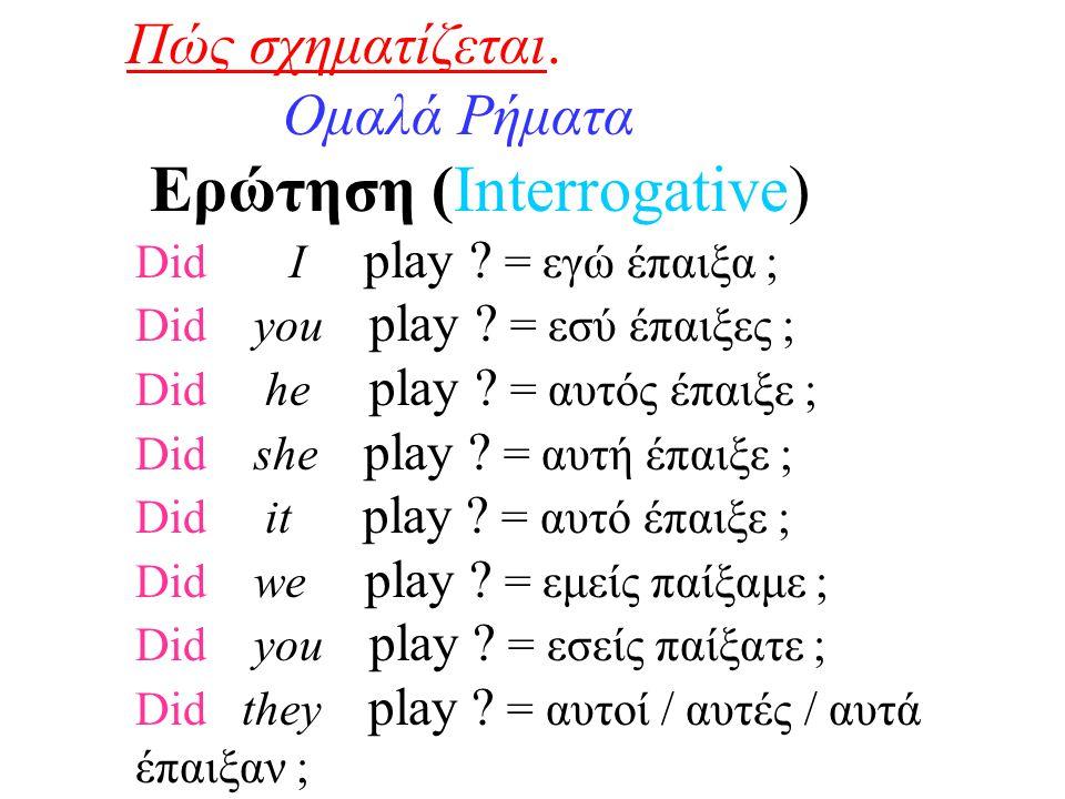 Πώς σχηματίζεται. Ομαλά Ρήματα Ερώτηση (Interrogative) Did I play