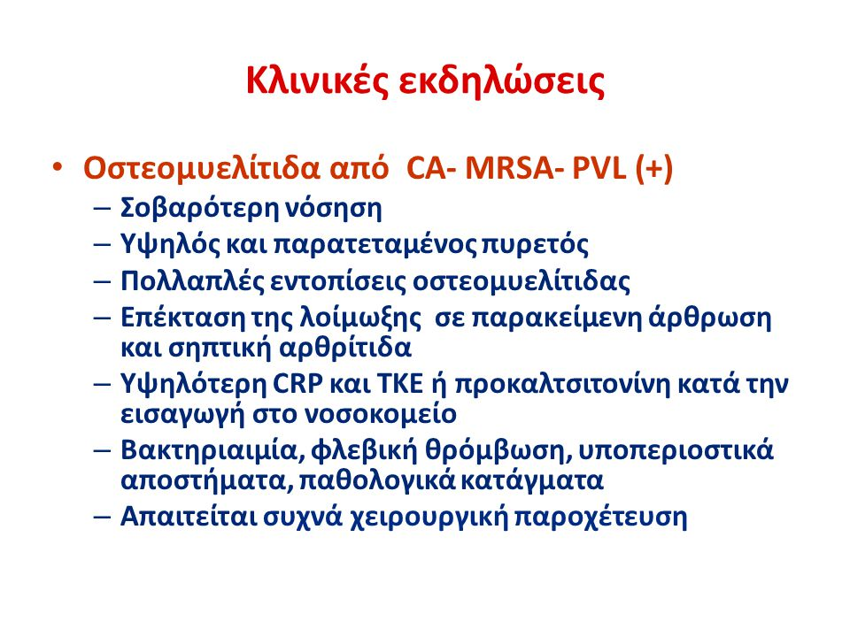 Kλινικές εκδηλώσεις Οστεομυελίτιδα από CA- MRSA- PVL (+)