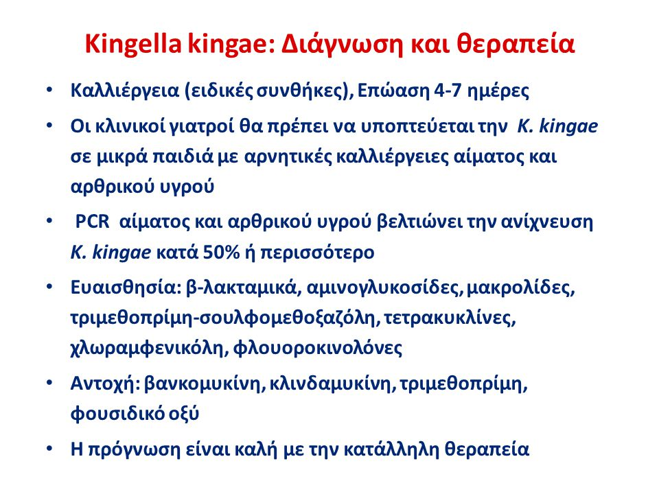 Kingella kingae: Διάγνωση και θεραπεία