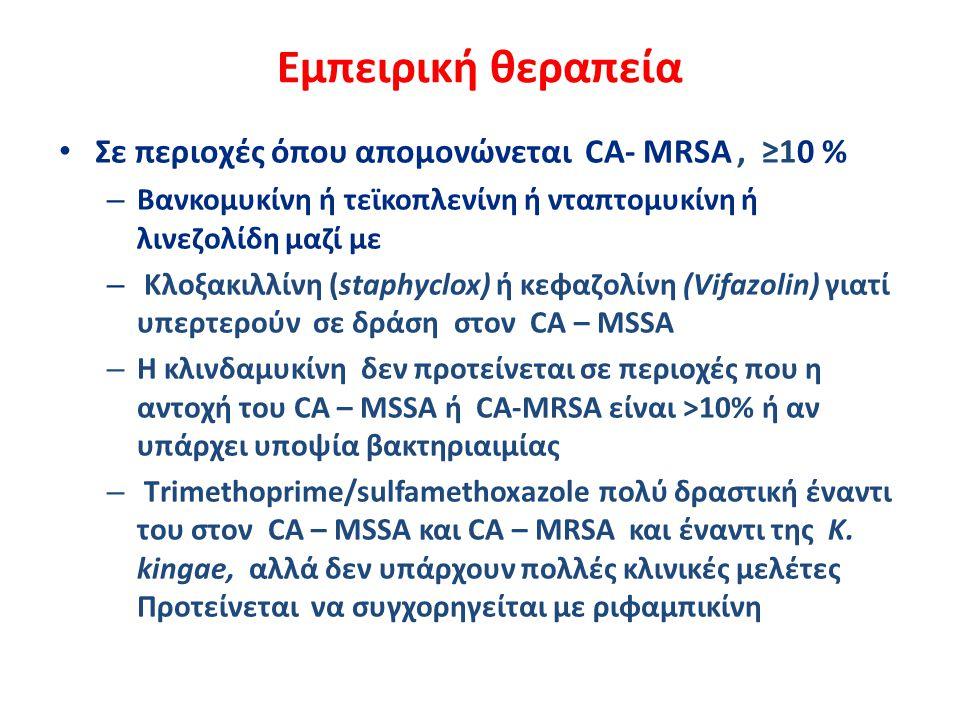 Εμπειρική θεραπεία Σε περιοχές όπου απομονώνεται CA- MRSA , ≥10 %