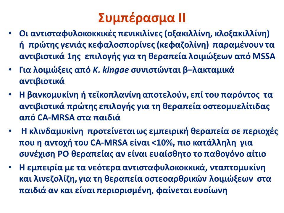 Συμπέρασμα II