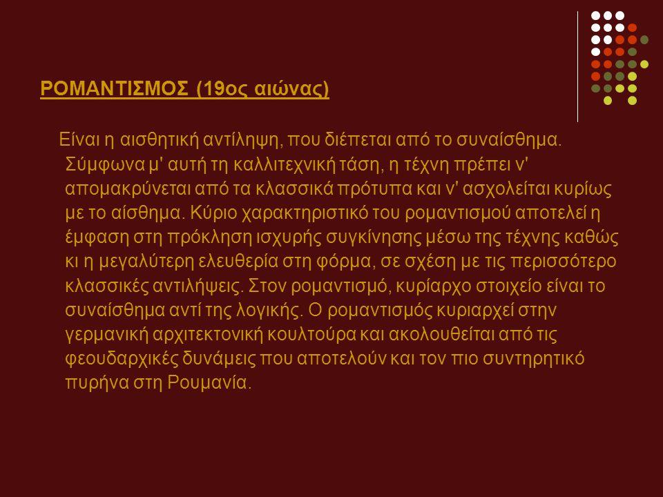 ΡΟΜΑΝΤΙΣΜΟΣ (19ος αιώνας)
