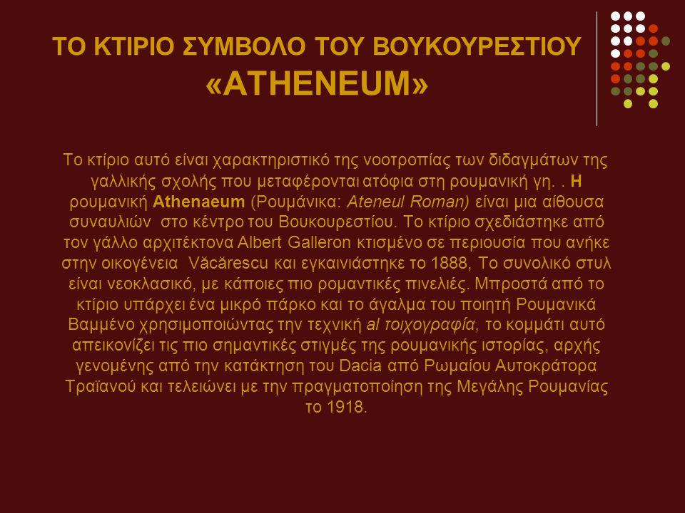 ΤΟ ΚΤΙΡΙΟ ΣΥΜΒΟΛΟ ΤΟΥ ΒΟΥΚΟΥΡΕΣΤΙΟΥ «ATHENEUM»