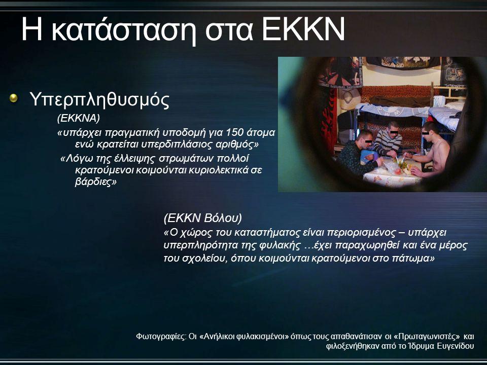 Η κατάσταση στα ΕΚΚΝ Υπερπληθυσμός (ΕΚΚΝ Βόλου) (ΕΚΚΝΑ)