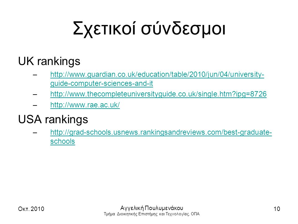 Σχετικοί σύνδεσμοι UK rankings USA rankings