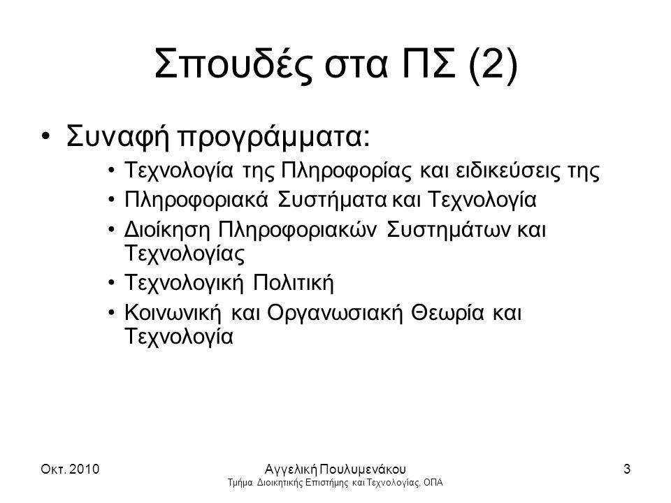 Σπουδές στα ΠΣ (2) Συναφή προγράμματα:
