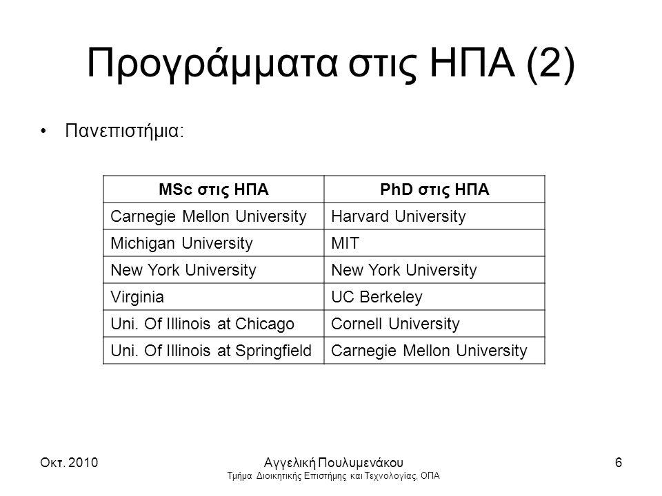 Προγράμματα στις ΗΠΑ (2)