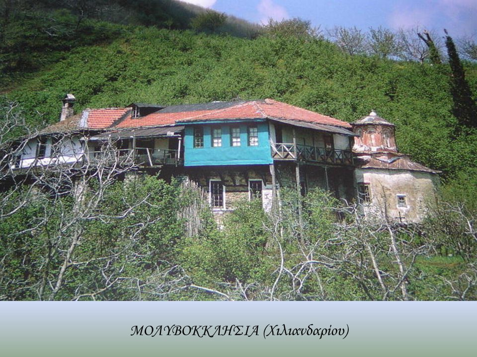 ΜΟΛΥΒΟΚΚΛΗΣΙΑ (Χιλιανδαρίου)