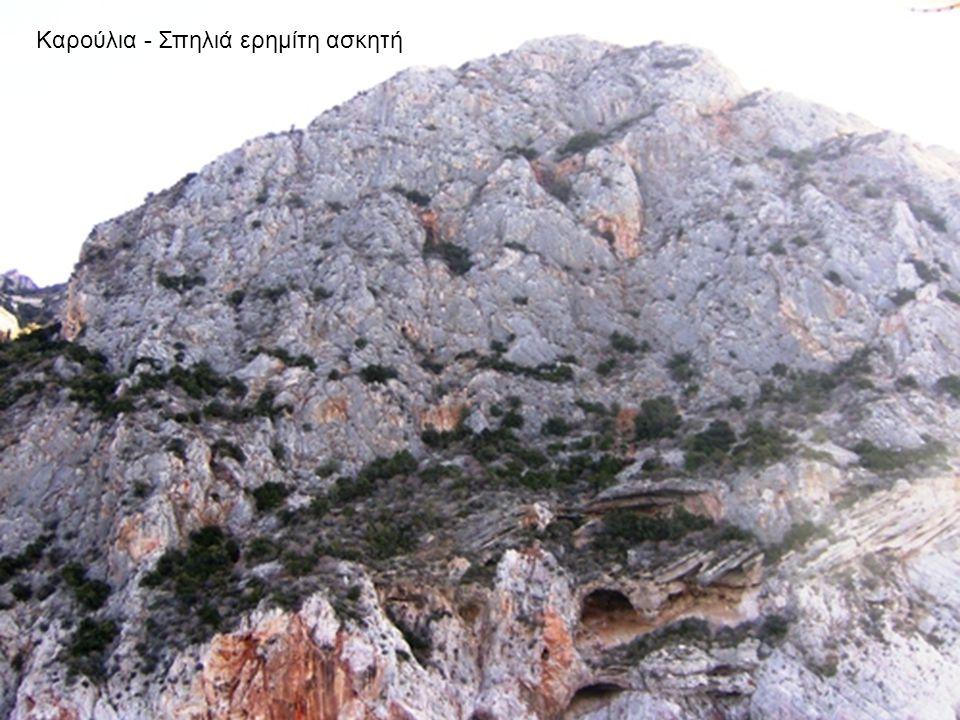 Καρούλια - Σπηλιά ερημίτη ασκητή