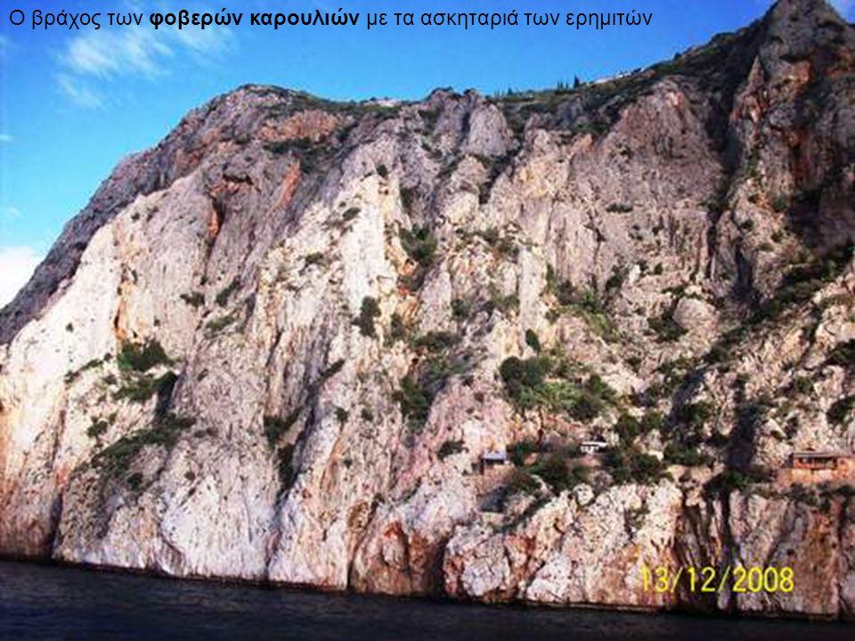 Ο βράχος των φοβερών καρουλιών με τα ασκηταριά των ερημιτών
