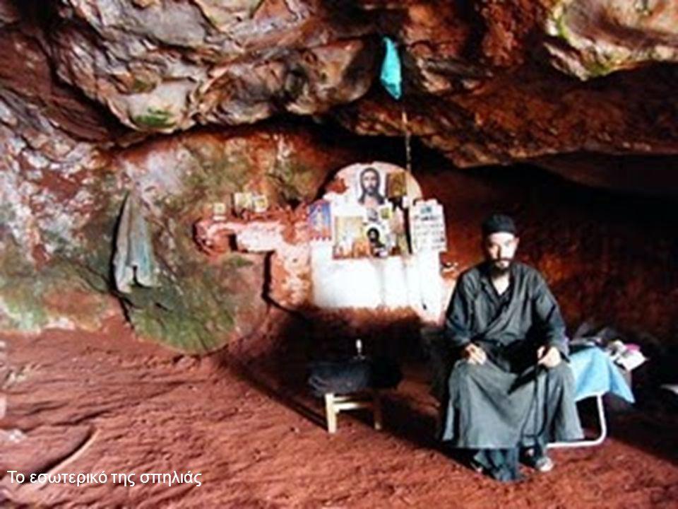 Το εσωτερικό της σπηλιάς