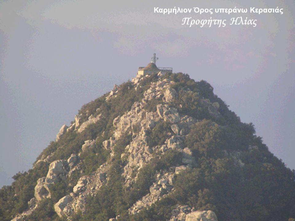 Καρμήλιον Όρος υπεράνω Κερασιάς