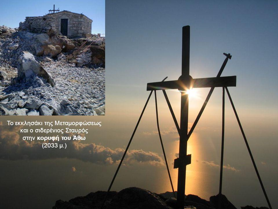 Το εκκλησάκι της Μεταμορφώσεως και ο σιδερένιος Σταυρός