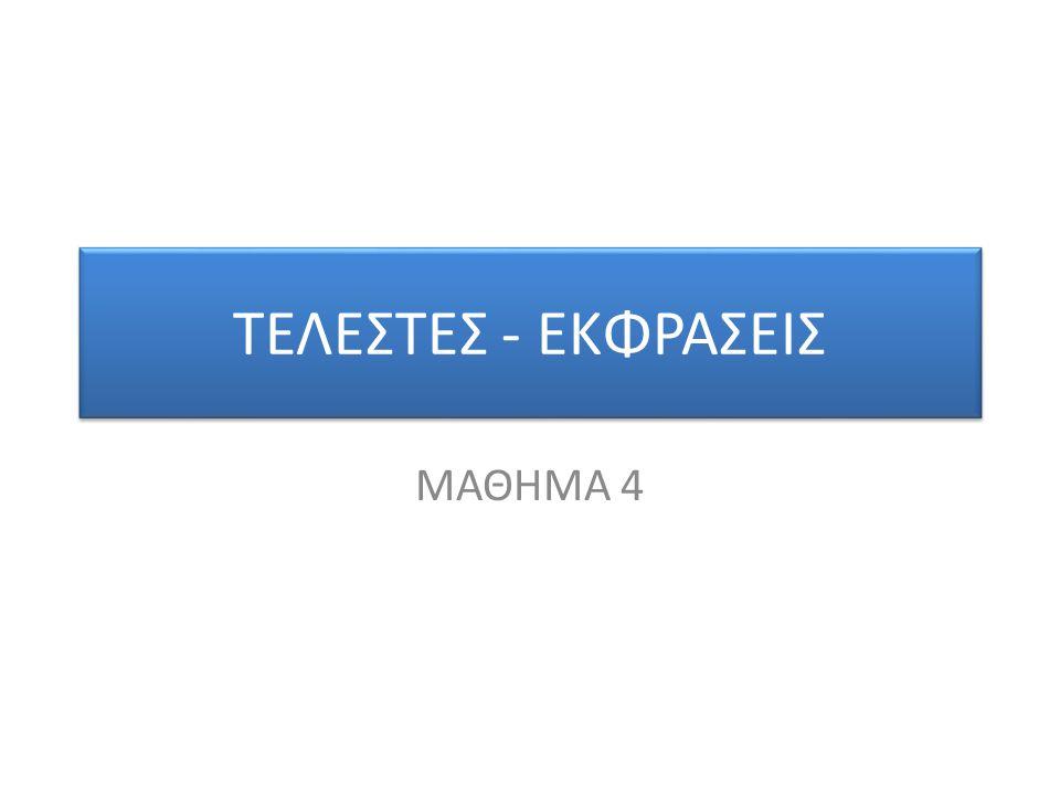 ΤΕΛΕΣΤΕΣ - ΕΚΦΡΑΣΕΙΣ ΜΑΘΗΜΑ 4