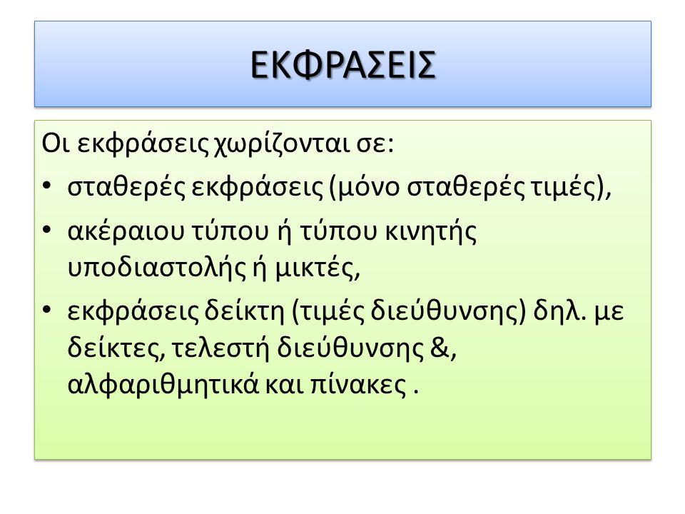 ΕΚΦΡΑΣΕΙΣ Οι εκφράσεις χωρίζονται σε:
