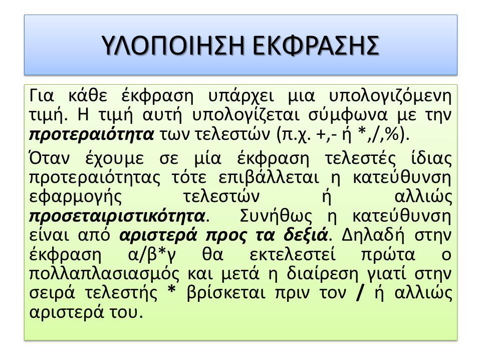 ΥΛΟΠΟΙΗΣΗ ΕΚΦΡΑΣΗΣ