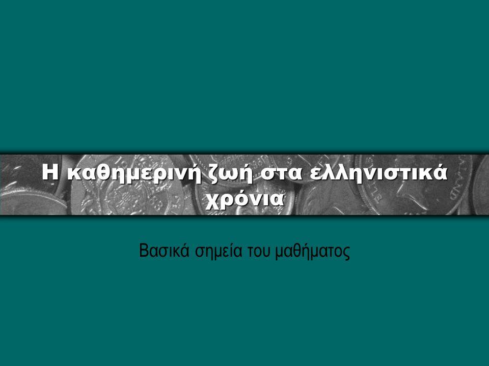 Η καθημερινή ζωή στα ελληνιστικά χρόνια