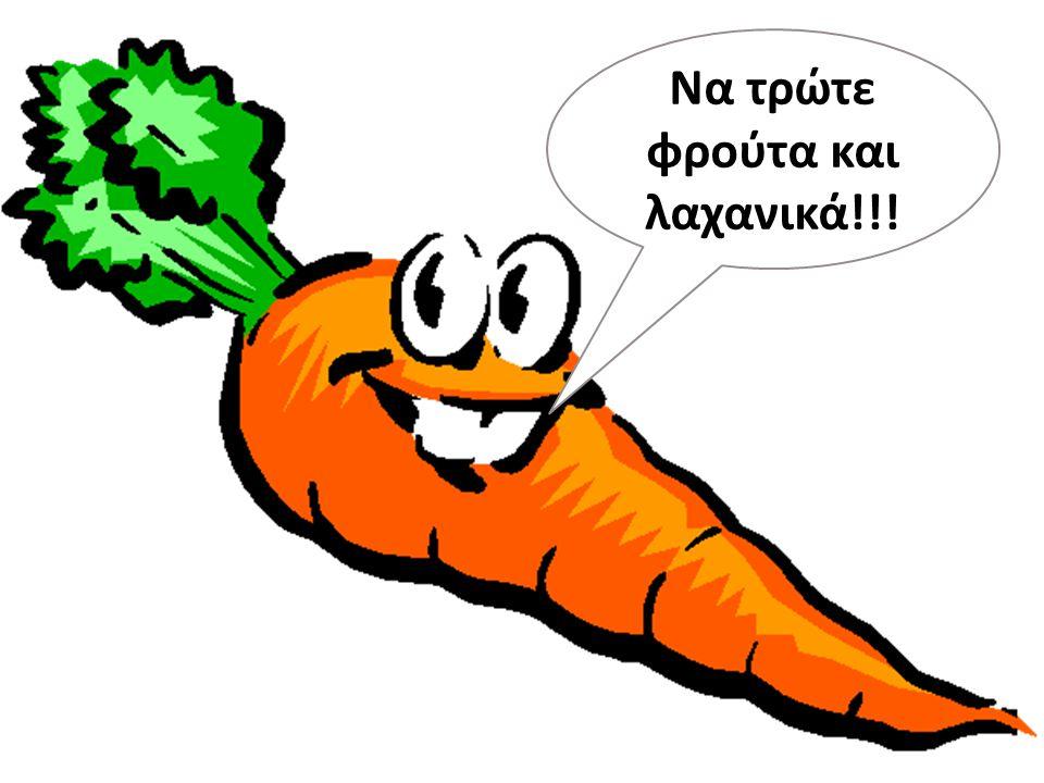 Να τρώτε φρούτα και λαχανικά!!!