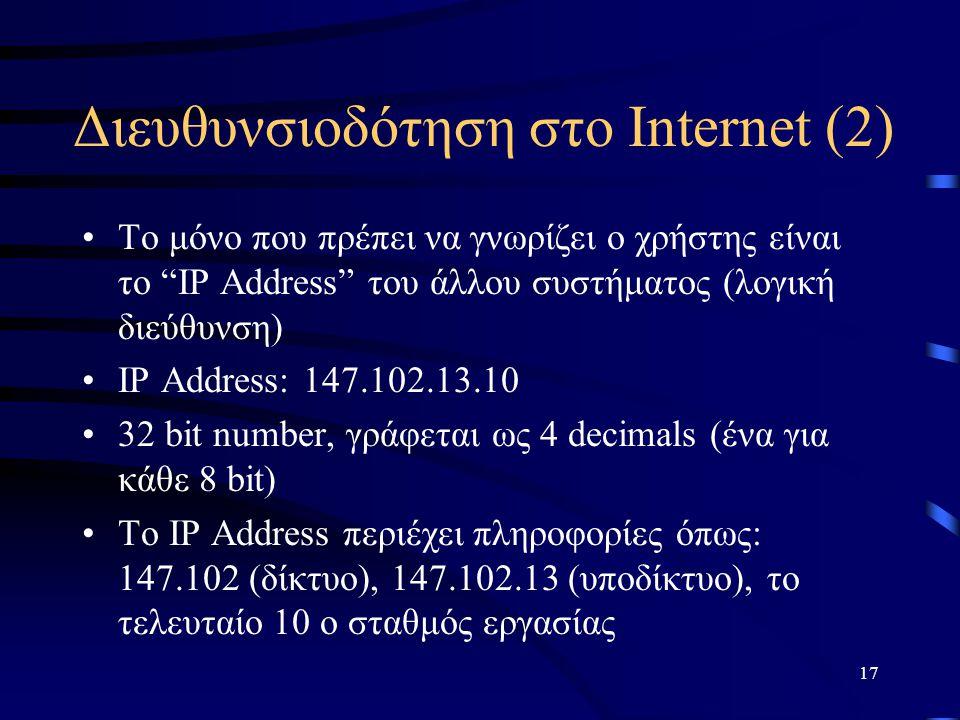 Διευθυνσιοδότηση στο Internet (2)