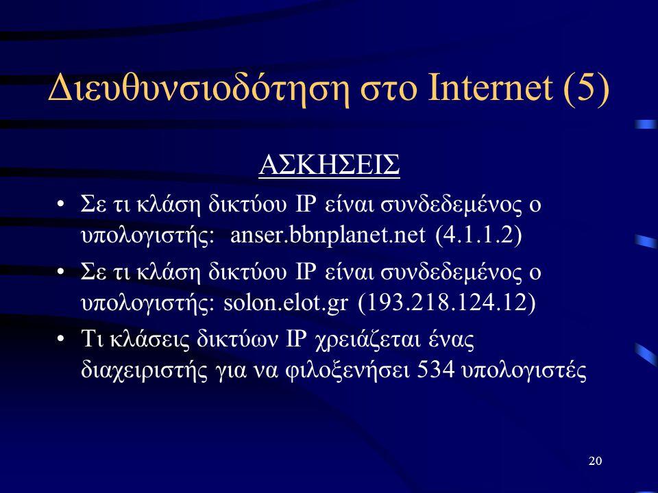 Διευθυνσιοδότηση στο Internet (5)