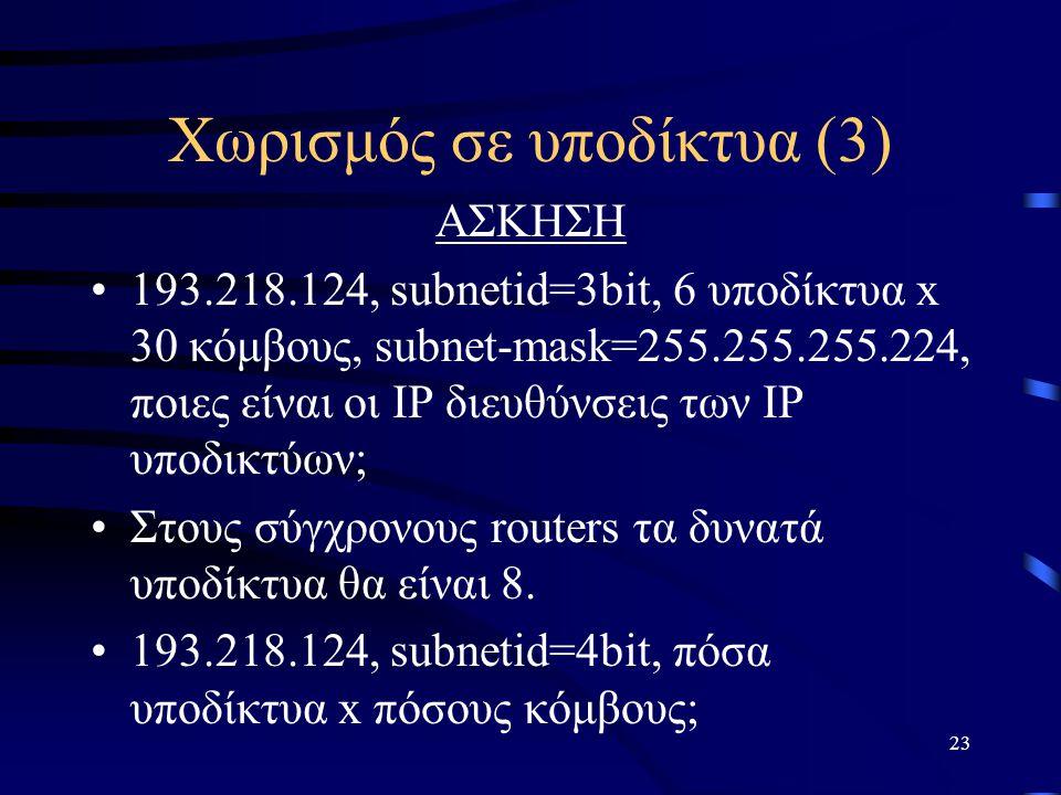 Χωρισμός σε υποδίκτυα (3)
