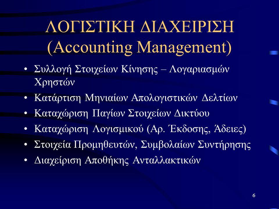 ΛΟΓΙΣΤΙΚΗ ΔΙΑΧΕΙΡΙΣΗ (Accounting Management)