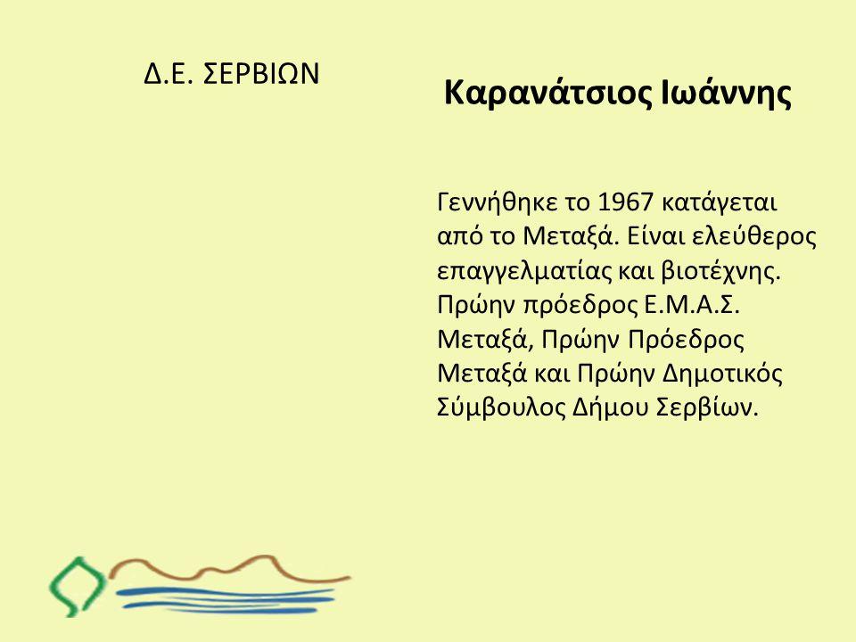 Καρανάτσιος Ιωάννης Δ.Ε. ΣΕΡΒΙΩΝ
