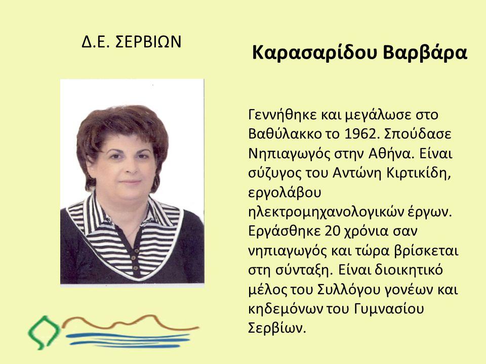 Καρασαρίδου Βαρβάρα Δ.Ε. ΣΕΡΒΙΩΝ